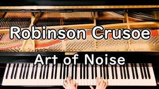 アート・オブ・ノイズ「ロビンソン・クルーソー」 ~ ピアノカバー (ソロ初~中級) ~ 弾いてみた 『富士フィルム CMソング』