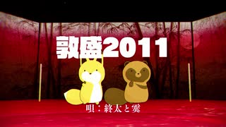 【終太と霙】『敦盛2011』を歌ってみた【蔵出し音源】