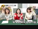松田的伝説英雄列伝。【ゲスト:白石涼子】(#076.5)