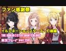 アイドルマスターシャイニーカラーズ【シャニマス】実況プレイpart260【ファン感謝祭】