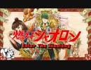 燃えよシャオロン/nyanyannya feat.KAITO