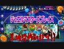 【実況】デュエルマスターズプレイス~黒城恐怖知郎ッ!!~