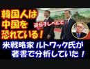 【海外の反応】 韓国人は 中国を 恐れている! アメリカの戦略家 エドワード・ルトワック氏が 分析!