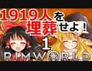 第99位:1919人を埋葬せよ! #1 【RimWorld 1.1 ゆっくり実況】リムワールド pcゲーム steam