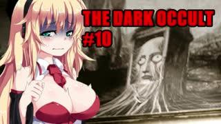 【THE DARK OCCULT】#10 呪いの館・地下か