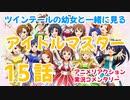 【アニメ実況】 アイドルマスター 第15話をツインテールの幼女と一緒に見る動画