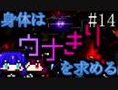 【DAEMON X MACHINA】身体はウナきりを求める#14【東北きりた...