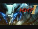 【FGO_MAD】新機動冒険記トロイア・イポス【アイアイエーの春風】