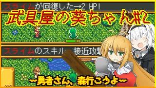 【Weapon Shop Fantasy】武具屋の葵ちゃん