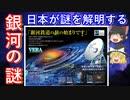 【ゆっくり解説】大好評!アニメ恋する小惑星解説 その11(前半) VERAってなに?