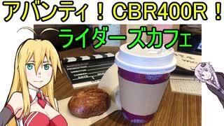 【VOICEROID車載】アバンティ!CBR400R!p