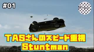 [TAS]Stuntman Part01
