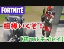 【二人実況】フォートナイトでマルチプレイしたら、めちゃくちゃ面白かった!! 〜Fortnite  multi play〜