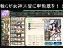 木曾提督が行く桃節句イベント攻略E1-1【よみがえるトラウマ】