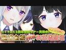 月ノ美兎と樋口楓の相撲対決【電流金網 JK組お花見配信】
