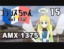 【WoT】フランスちゃんのWoT日記!part 15~AMX 1375~【World of Tanks】