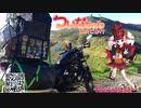【 Tsuina-chan live car mounted 】 Tsuina-chan and go out part 14 【 Bike Shrine worship, Fukui dumpling, Yurucan △ sacred place tour 】