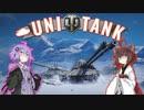 【WoT】UNI TANK - Ex 4 (KV-2 R)
