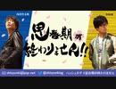 第15位:【思春期が終わりません!!#104アフタートーク】2020年3月29日(日)