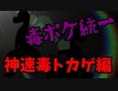 神速毒トカゲ編【ポケモン剣盾】