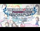 【アイドルマスター】ONE VISION-ひとつだけの世界-