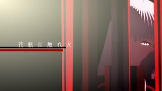 【Fate/MMD】花瓶に触れた【間桐桜/HF終章