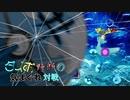 【ポケモン剣盾】ダイボ野郎の気まぐれ対戦①戦目【ゆっくり実況】