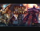Legend of Keepers 闇の守護神 00