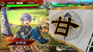 【三国志大戦】鉄砲のような兵器の戦い!v
