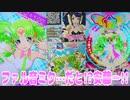プリパラオールアイドルライブ6弾~ファル音ミク…だと!?安藤ー!!~