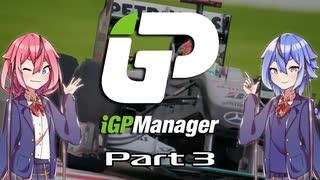 【iGP Manager】鳴花姉妹はタイトルを目指す Part3【鳴花姉妹実況】