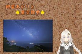 紲星あかりと星空散歩【タイムラプス in 潮岬】【星景】