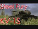 【SteelFury】戦いの地平へ part15 - 微妙ではないっ!(多分) KV-1S -