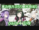 【 Tohoku Zunko Presents 】 Tohoku area sightseeing tour part.4 Yamadera