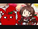 【たべるんご派生動画メドレー】「たべるんごのうた盛り合わせ」