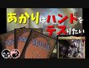 【MTGA】あかりはハンドをデスりたい in テーロス環魂記 part8