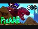 【PixARK】双頭龍ウナキリドン#03【東北きりたん&音街ウナ】