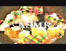 「音フェチ」ASMR【咀嚼音】イヤホン推奨!リクエスト♪手作りお菓子!餅おかきを食べてみた♪揚げたてパリパリ。
