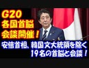 【Overseas Reaction】Prime Minister Abe talks with leaders of various countries, excluding President Moon Jae in Korea!