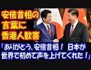 【海外の反応】 安倍総理が 中国の 習近平に放った 言葉に 香港から 称賛と 感動の声が 殺到!「やっぱり日本は最高だ!」