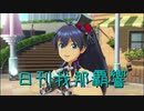 日刊 我那覇響 第2395号 「my song」 【ソロ】