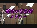 魔女の宅急便メドレー/久石譲【サックス四重奏】