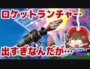 【フォートナイト】通常モードで爆弾魔をする魚 #102【ゆっくり実況】【フォートナイトモバイルPAD】