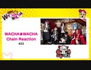 WACHA★WACHA Chain Reaction#23《0.1gの誤算》