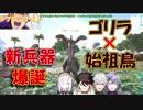 新兵器「ゴリラカタパルト」爆誕【にじさんじ切り抜き】