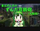 【WoT】東北ずん子のずんだ豆鉄砲(九粒目)