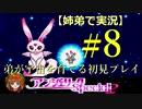 【姉弟で実況】PS「アンジェリークspecial2」弟が宇宙を育てる初見プレイ #8