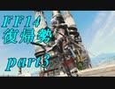 【FF14】エオルゼアの大地再びpart3【実況】