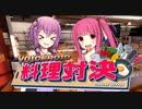 【バカゲー】VOICEROID料理対決【Cooking Simulator】