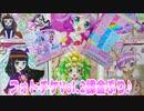 プリパラオールアイドルライブ6弾~フォトチケVol.2課金ぷり♪~